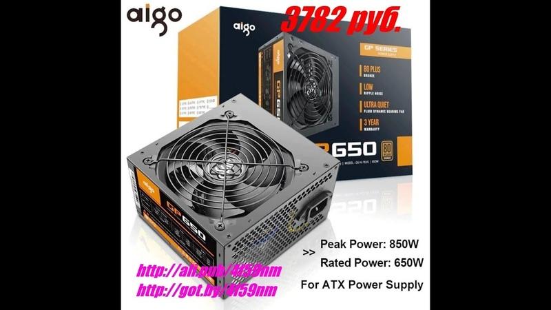 Блок питания 650 Вт Aigo GP650 E sports Max 850 Вт 12 В ATX 12 см вентилятор 2020