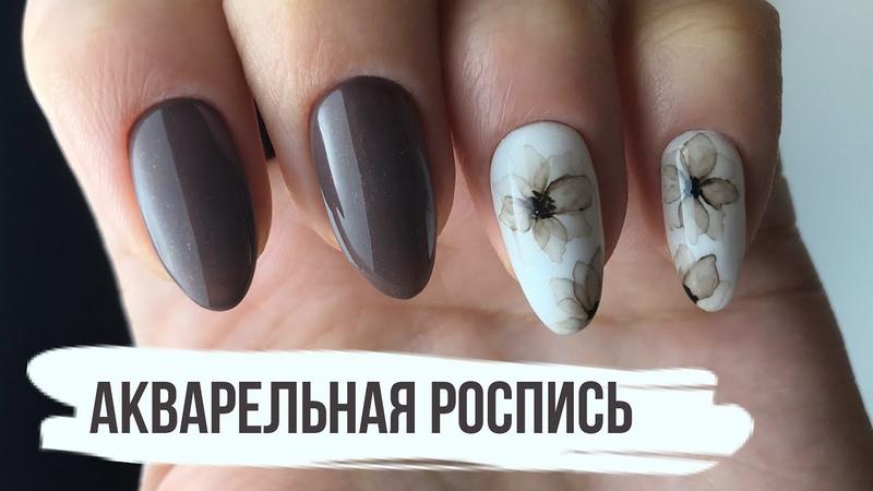 ♥Аппаратный маникюр/Акварельная техника/Воздушный дизайн