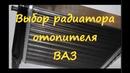 Выбор радиатора отопителя