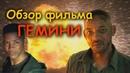 Обзор фильма ГЕМИНИ Впечатление от просмотра Рубрику КиноСтрел