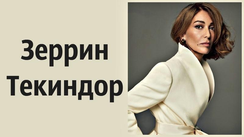 Зеррин Текиндор / Турецкая актриса