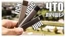 JUUL, FICH ИЛИ LOGIC COMPACT ▲▼ ЧТО ВЫБРАТЬ БРОСАЮЩЕМУ СИГАРЕТЫ?