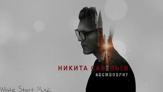 Никита Савельев - Космополит(White Start Music)