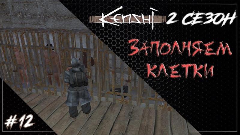 Гоняем бандосов! | Встаем с колен 12 | Kenshi 1.0.47 Прохождение (2 сезон).