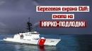 Береговая охрана США Охота на нарко подлодки