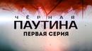 ЧЕРНАЯ ПАУТИНА 1 серия Детектив Мини-сериал