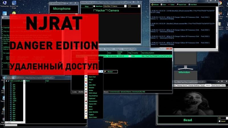NjRat 0 7D Danger Edition ОБЗОР И НАСТРОЙКА ВИРУСА УДАЛЁННОГО ДОСТУПА