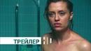 🔞 Тёмная сторона — Русский трейлер 2019