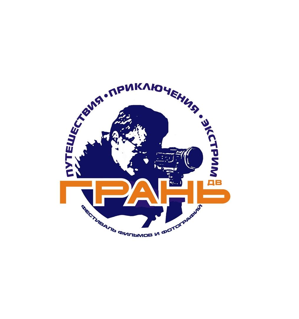 """Афиша Хабаровск XIII Фестиваль """"Грань"""" 2020"""