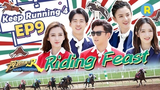 【ENG SUB】Swimming Pool Battle & Riding Feast KeepRunning S4 EP9 20200724 [Zhejiang TV Official HD]
