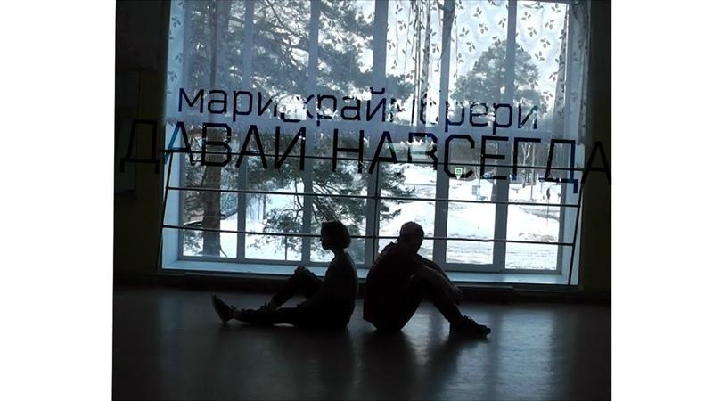 мари краймбрери - Давай Навсегда (Хореография Темы Мардинского)