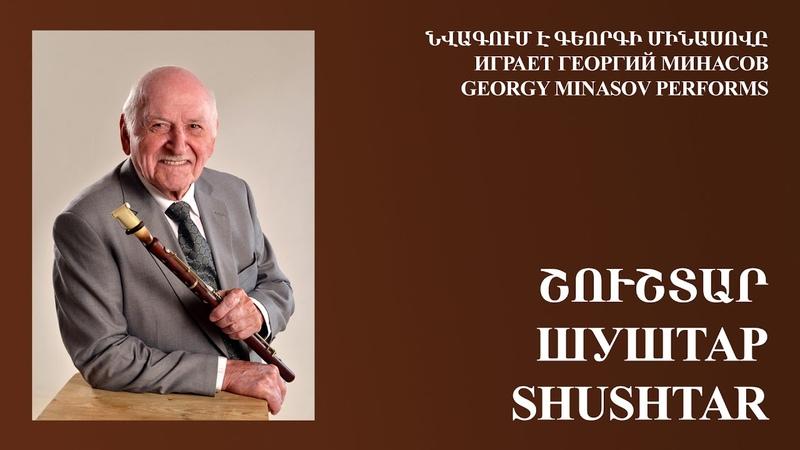 Georgy Minasov plays Shushtar Գեորգի Մինասովը նվագում է Շուշտար Георгий Минас