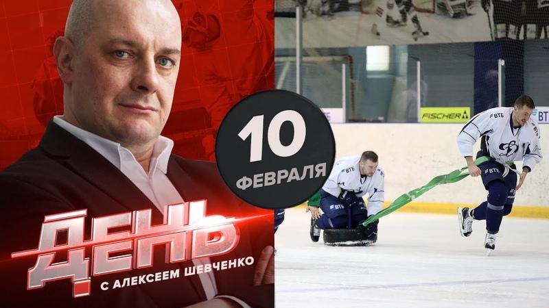 Динамо пытается выжить после баллонов Крикунова. День с Алексеем Шевченко