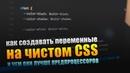 Как создавать переменные на чистом CSS и чем они лучше препроцессоров?