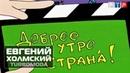 Евгений Холмский TURBOMODA о клипе Турболюбовь РТР