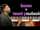 Andro - Болен твоей улыбкой ● караоке | PIANO_KARAOKE ● ᴴᴰ НОТЫ MIDI