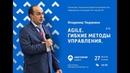 Лекция Владимира Лидермана «Agile, гибкие методы управления»