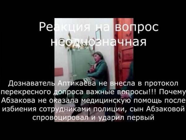 очная ставка ОМВД г Сибай дознаватель Аптикаева ч 2