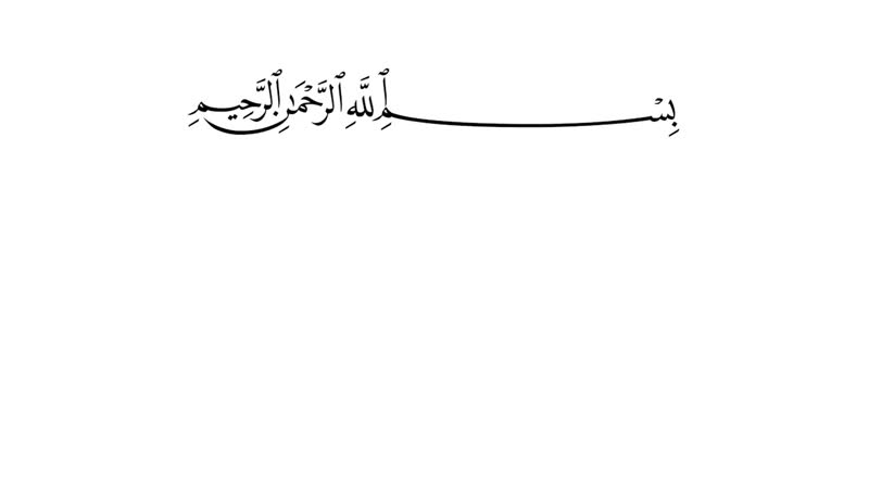 'Umair Shamim 1 Аль Фатиха Открывающая Коран mp4