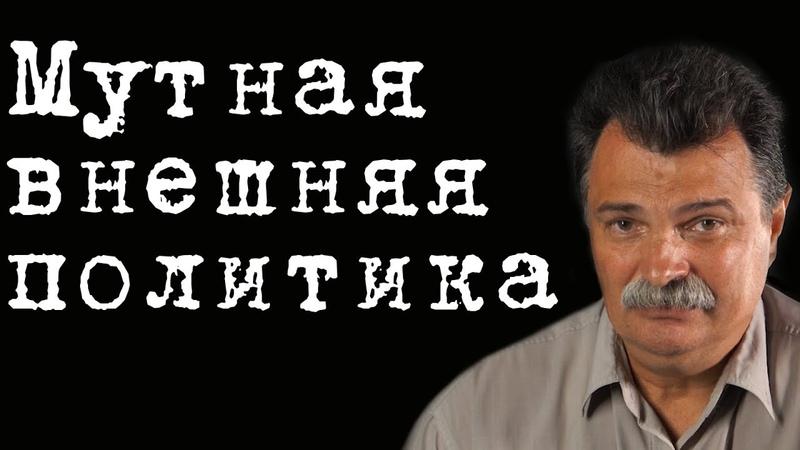 Мутная внешняя политика ЮрийБолдырев