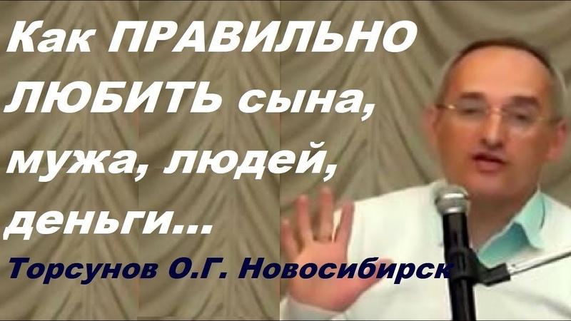 Как ПРАВИЛЬНО ЛЮБИТЬ сына, мужа, людей, деньги... Торсунов О.Г. Новосибирск, октябрь 2017 г.