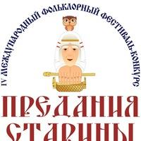 """Логотип Международный фестиваль """"Предания старины"""""""