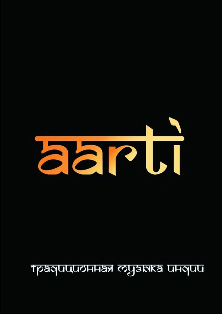 "Афиша Казань КОНЦЕРТ ""AARTI / INDIAN MUSIC 07.03.2020"