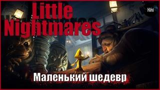 Little Nightmares   Совсем не маленький кошмар   The little nightmares