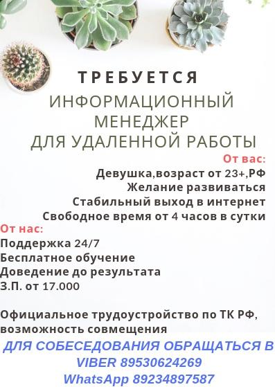 Удаленная работа вакансии ухта курьер фрилансер москва