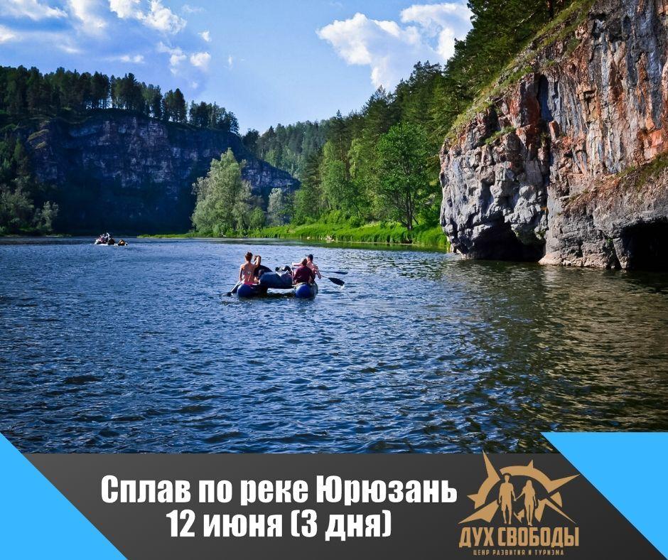 Афиша Челябинск Сплав по реке Юрюзань 12 июня (3дня/2 ночи)