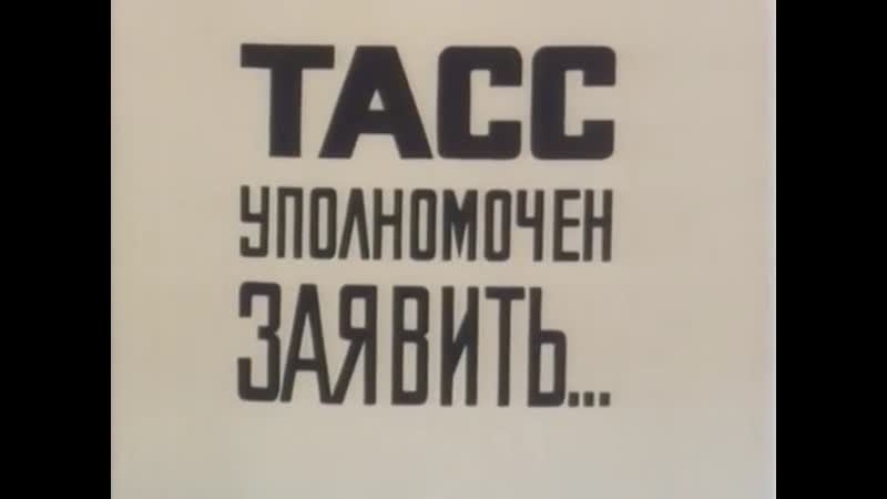ТАСС уполномочен заявить (10 серия)