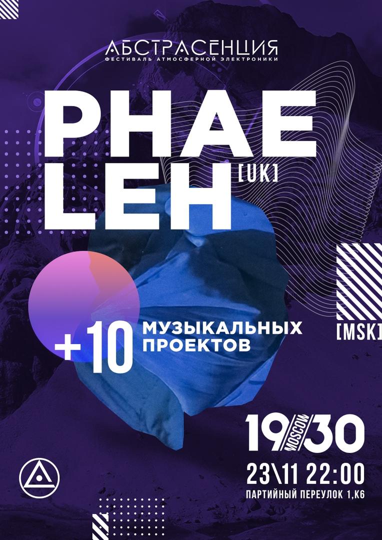 Афиша Фестиваль Абстрасенция в 1930 Moscow: 6 лет