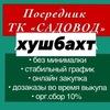 Хушбахт Маърупов