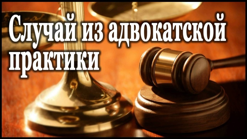 Агата Кристи - Случай из адвокатской практики аудиоспектакль