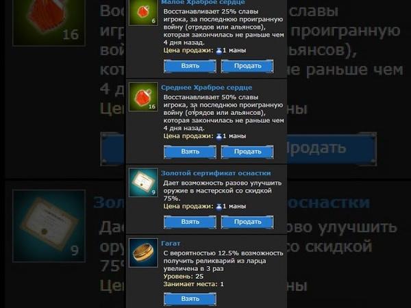 Игра браузерная онлайн Война Ангелы vs Демоны