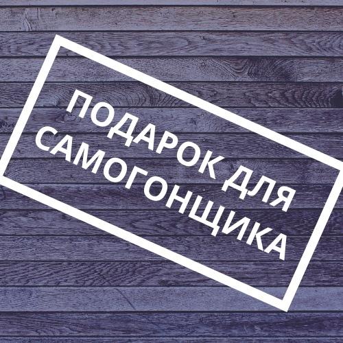 Афиша Красноярск Акция «ПОДАРОК САМОГОНЩИКУ»