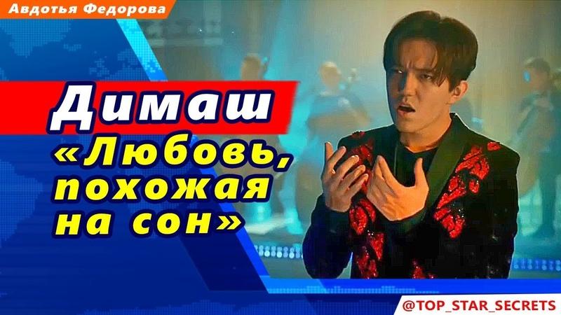 🔔 Димаш Кудайберген «Любовь, похожая на сон» Новогодняя ночь на Первом канале