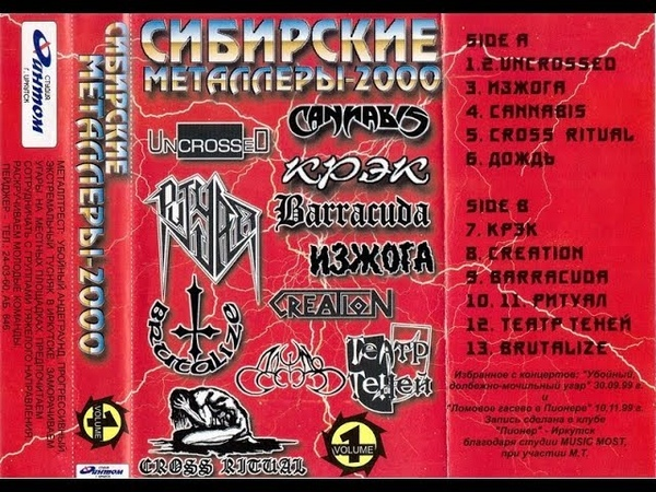 MetalRus.ru (Metal). VA — «Сибирские металлеры Vol. 1» (2000) [Full Album]