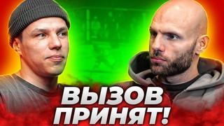 Анатолий Сульянов принял вызов на бой от Регбиста / Полный обзор
