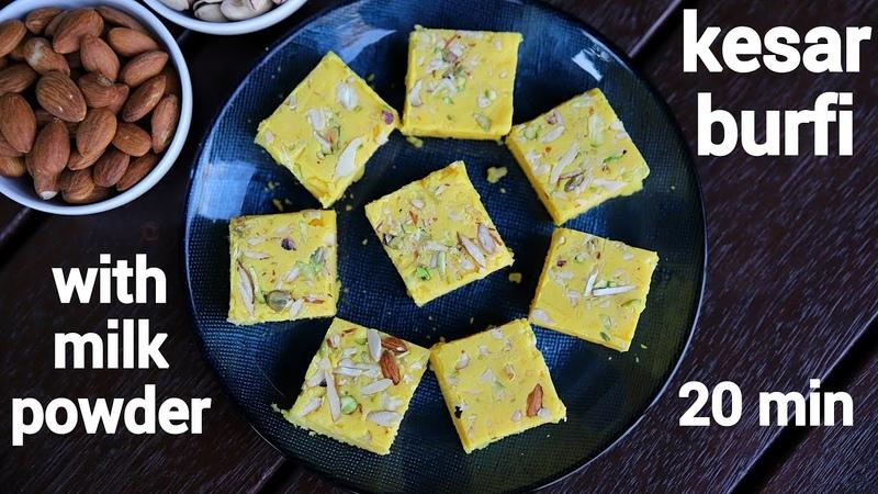 Kesar burfi recipe   मिल्क पाउडर केसर बर्फी   kesar barfi with milk powder   kesar khoya barfi