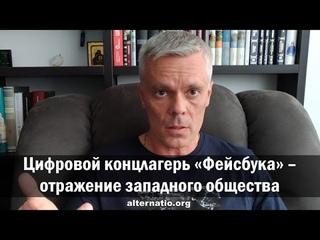 Андрей Ваджра. Цифровой концлагерь «Фейсбука» – отражение западного общества