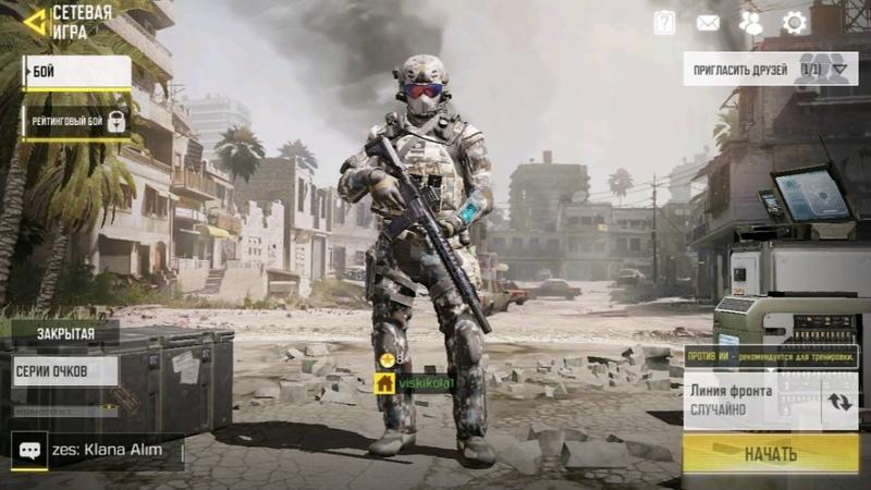 Call of Duty Mobile да тасчим