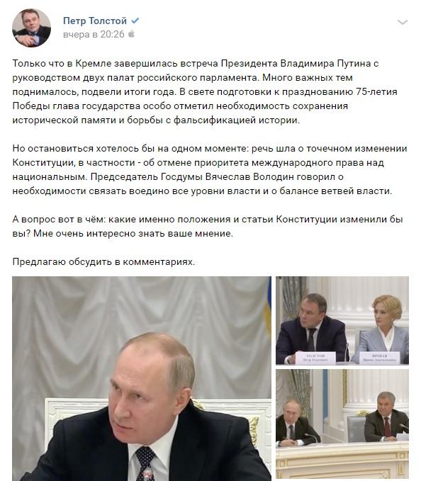 Путин созрел на отмену колониальной статьи Конституции?, изображение №2