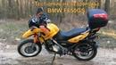 Тест-драйв мотоцикла BMW F650GS на легком бездорожье лес, поле, грунтовка