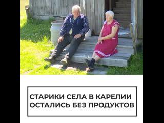 Старики села в Карелии остались без продуктов