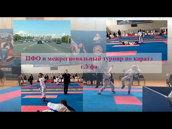 ПФО и межрегиональный тунир по каратэ г. Уфа