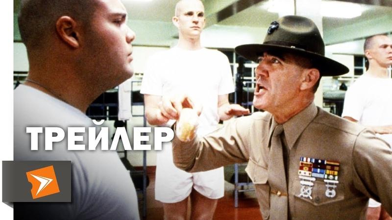 Цельнометаллическая Оболочка 1987 Русский трейлер