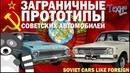 Заграничные прототипы советских автомобилей Сделано в СССР