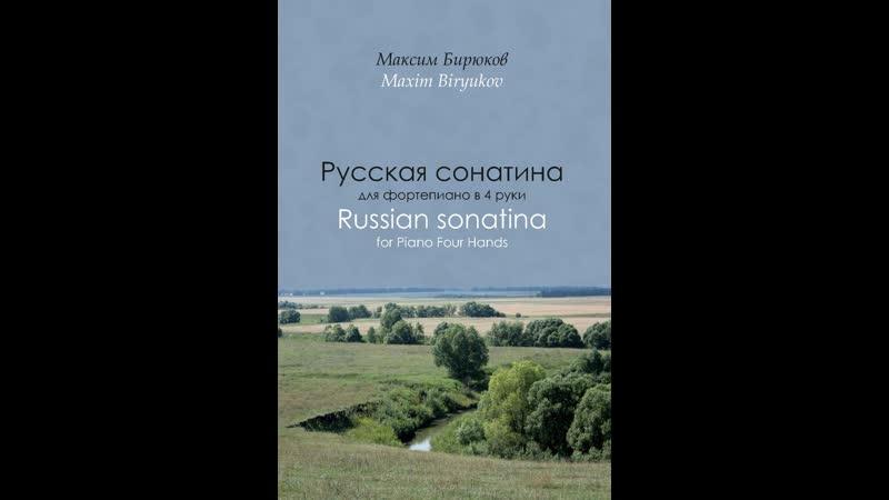 Максим Бирюков. Русская сонатина для фортепиано в 4 руки (2016)