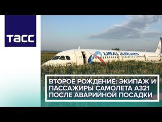 Второе рождение: экипаж и пассажиры самолета А321 после аварийной посадки